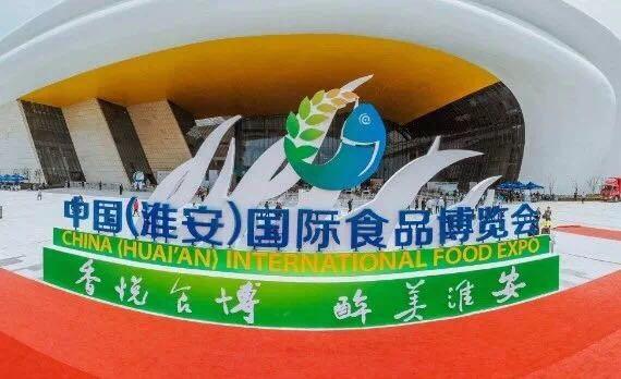 中国(淮安)食品国际博览中心