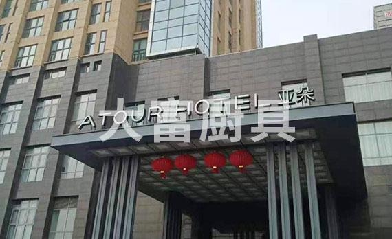 洪泽亚朵酒店